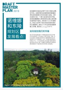 leedon-green-farrer-road-holland-village-ura-master-plan-chinese-page-1